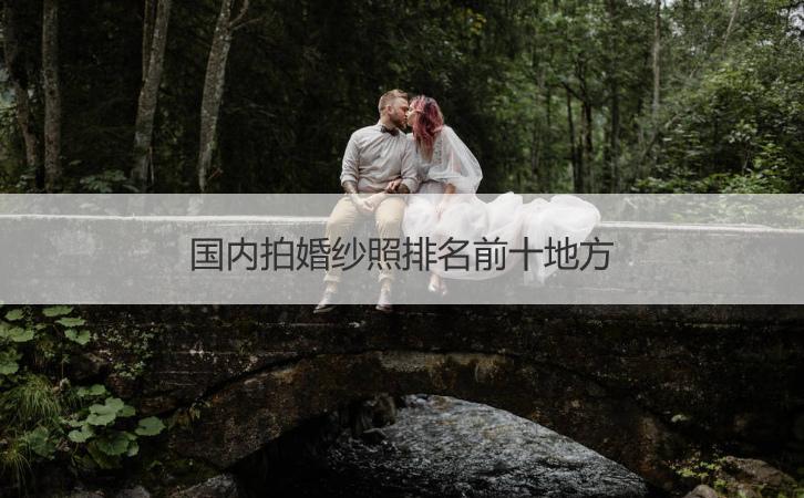 国内拍婚纱照排名前十地方