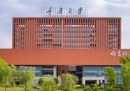 重庆综合实力最强的十大高校,重庆大学、西南大学综合实力较强