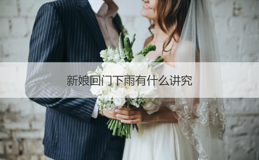 新娘回门下雨有什么讲究