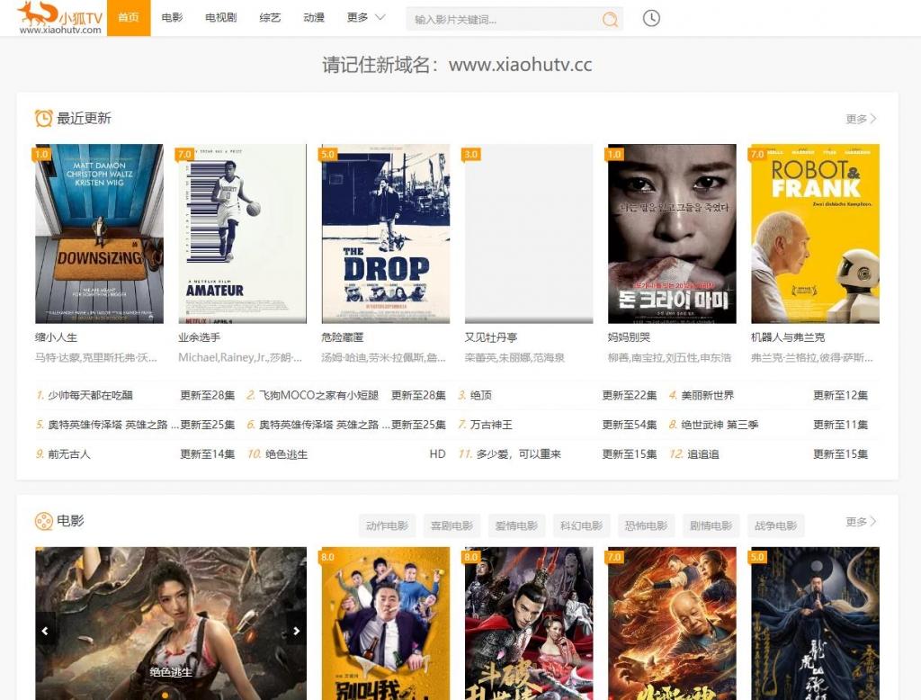 小狐TV(xiaohutv)海量好看的电影电视剧在线看,小狐TV电影网