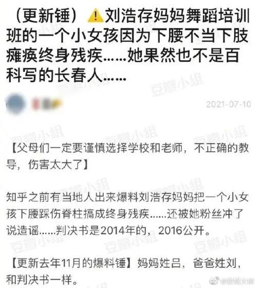 刘浩存爸爸妈妈是干什么的家庭背景介绍?如何看待刘浩存父母事件