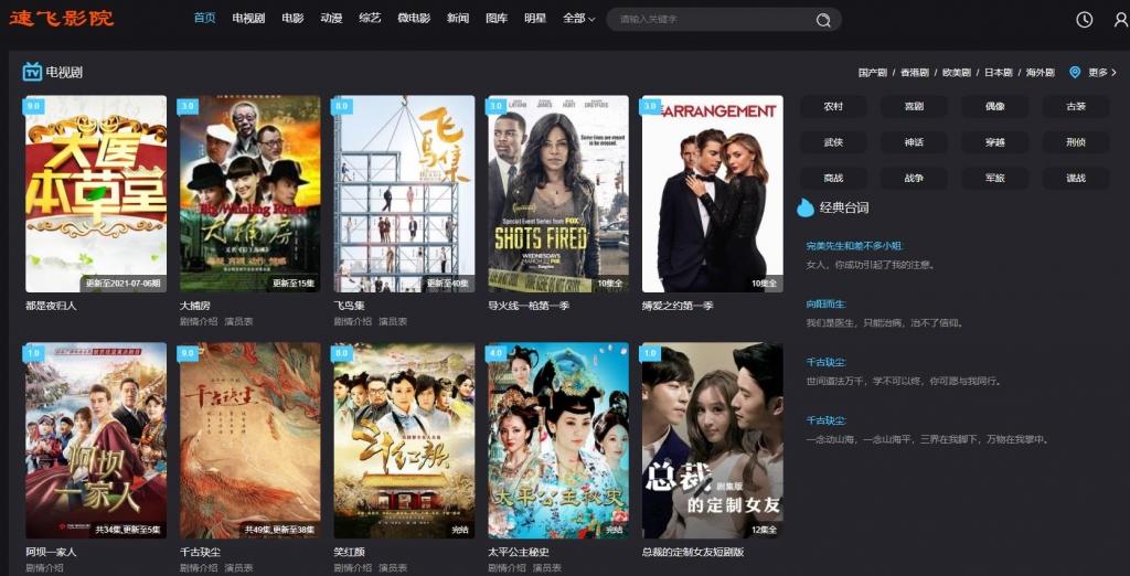 速飞影院(sufei)2021年最新电影,最新好看的电视剧