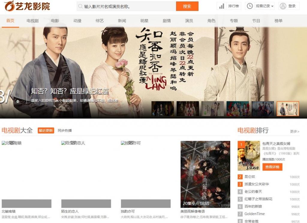 艺龙影院(yilongtv)2021年最新电影,最新好看的电视剧