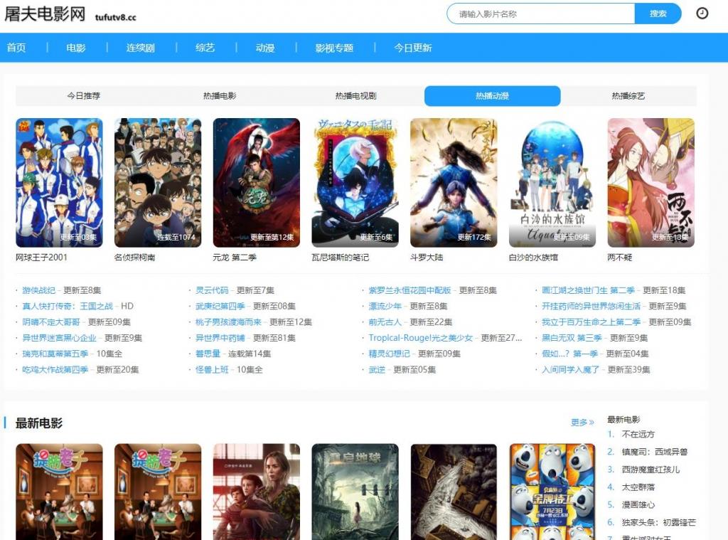 屠夫电影网(tufudyw)最新最全电影,电视剧免费在线观看尽在屠夫影院