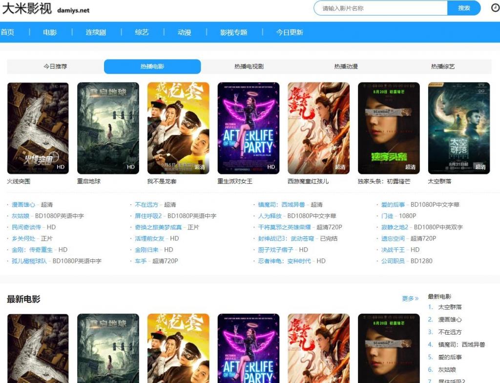 大米影视(damiys)最新最全电影,电视剧免费在线观看尽在大米电影网