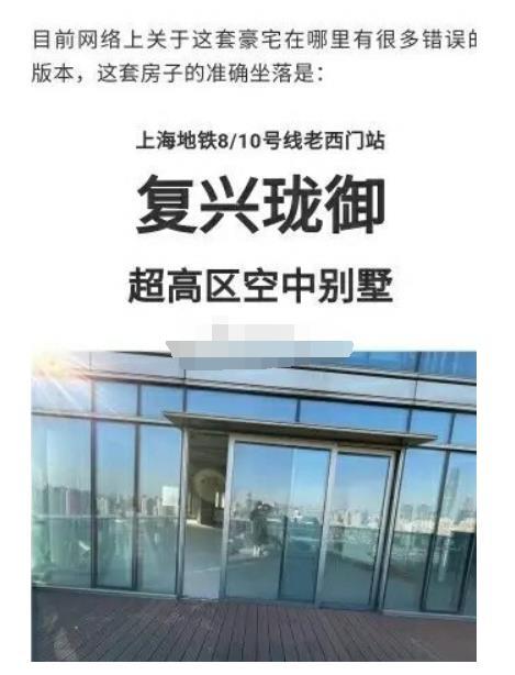郑爽豪宅被曝光:魔都空中别墅,毛坯价1.5亿一套