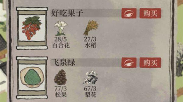 江南百景图好吃果子在哪个地图?好吃果子获取攻略[多图]