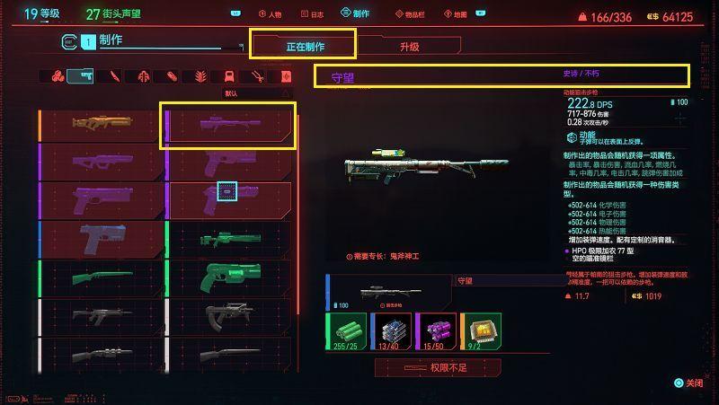 赛博朋克2077不朽武器怎么升级传说?不朽武器升级传说攻略[多图]
