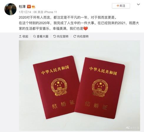 杜淳元旦突宣布结婚 妻子长相首次曝光