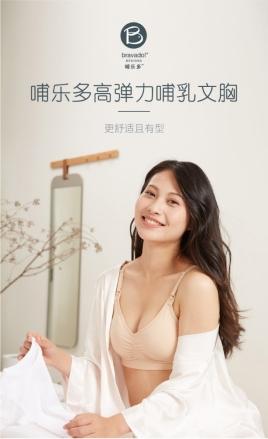 孕妇内衣什么时候开始穿 孕妇内衣哪种比较好穿
