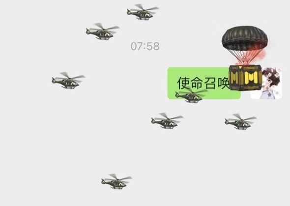 微信满屏直升机怎么弄?微信满屏直升机设置方法[多图]