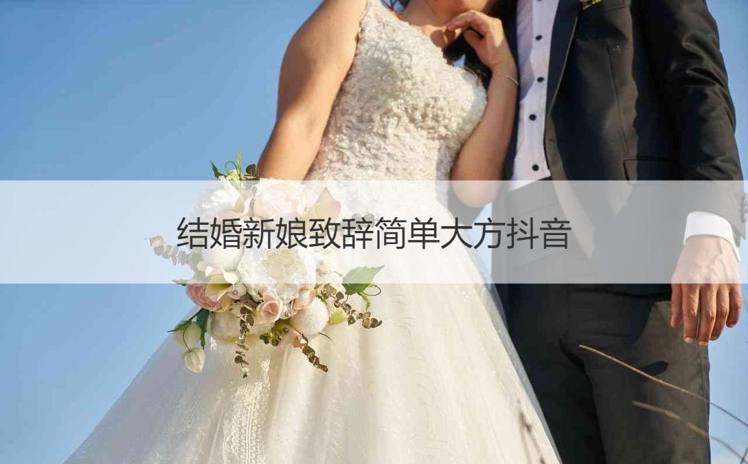 结婚新娘致辞简单大方抖音