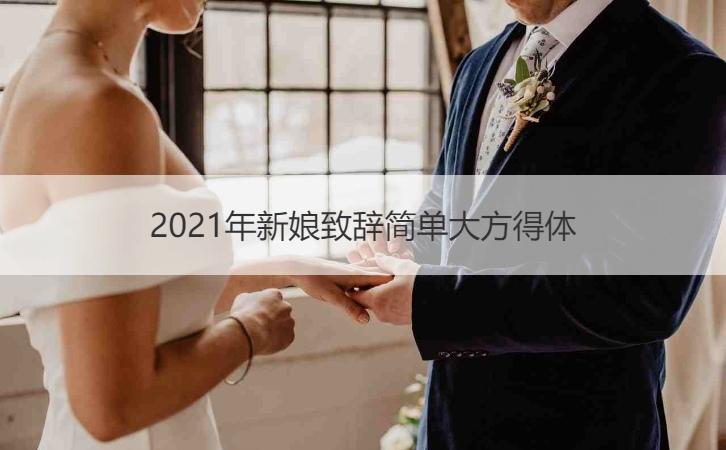 2021年新娘致辞简单大方得体