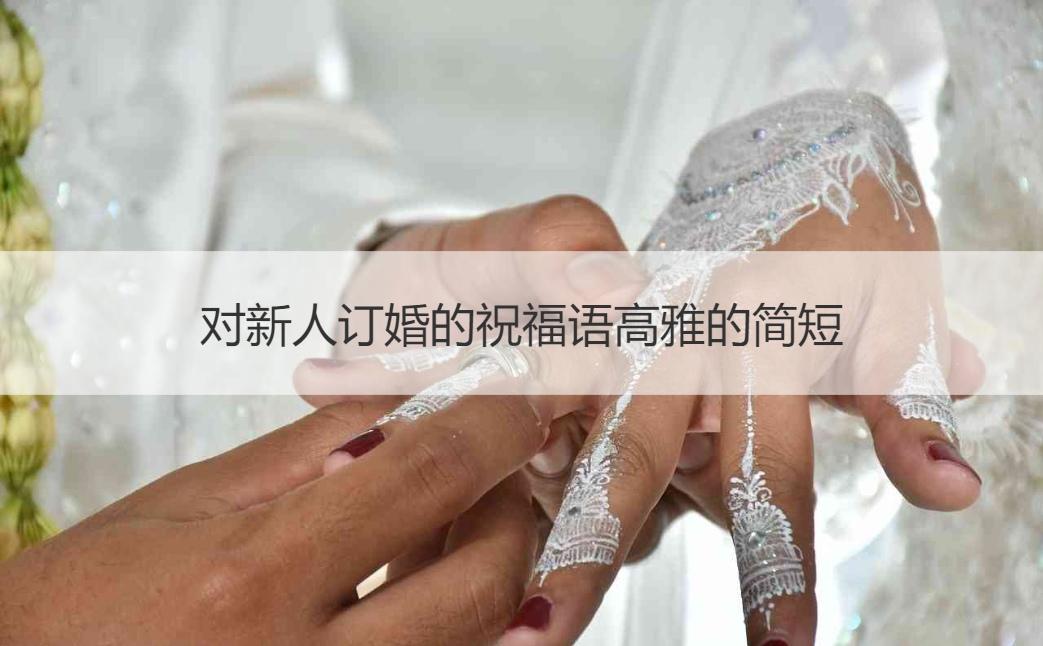 对新人订婚的祝福语高雅的简短