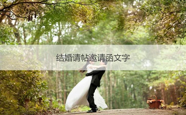 结婚请帖邀请函文字 结婚请帖邀请函模板文字