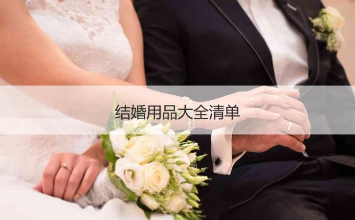 结婚用品大全清单 婚礼必备用品列表