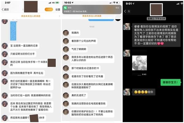 魏宏宇前女友公开证据 6分钟影片证明欠钱劈腿