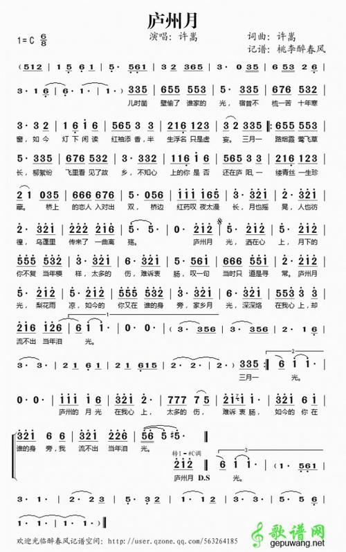 许嵩方晒出曲谱回应被抄袭,两首歌的节奏没有一处相似之处