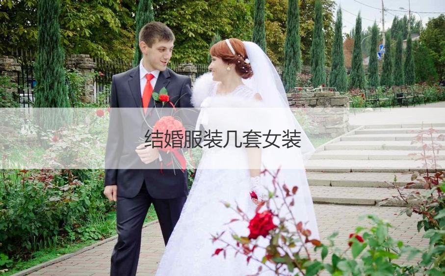 结婚服装几套女装 结婚要备几套衣服