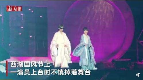 杭州西湖国风节演员掉下舞台,表演舞台存在缺陷!