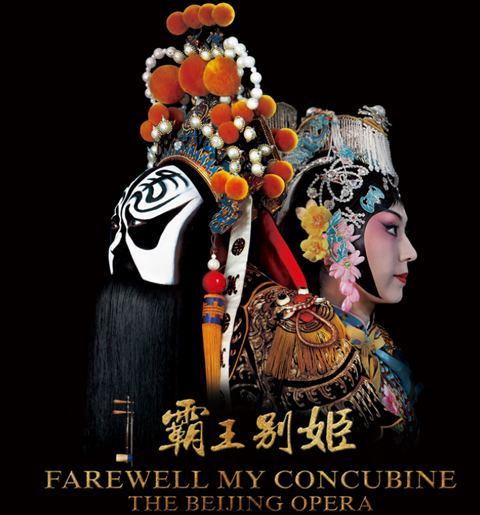 霸王别姬电影讲的什么,两位京剧伶人半个世纪的悲欢离合!