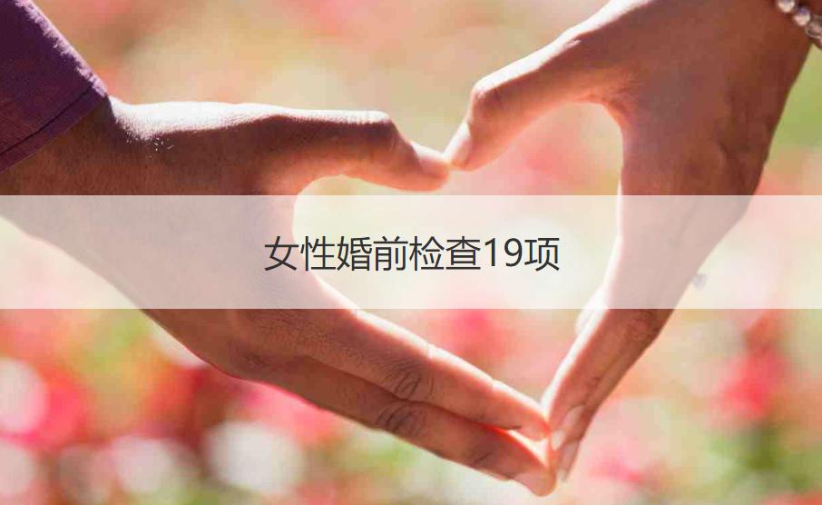 女性婚前检查19项 女性婚前检查项目