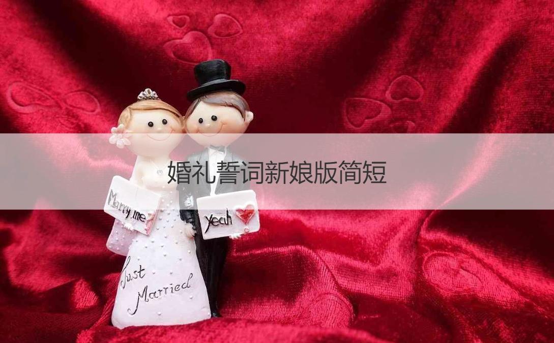 婚礼誓词新娘版简短 结婚致辞新娘讲话