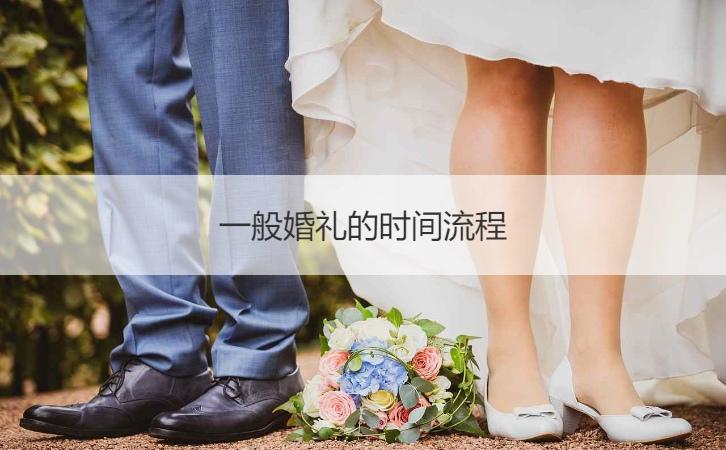 一般婚礼的时间流程 婚礼举行仪式时间